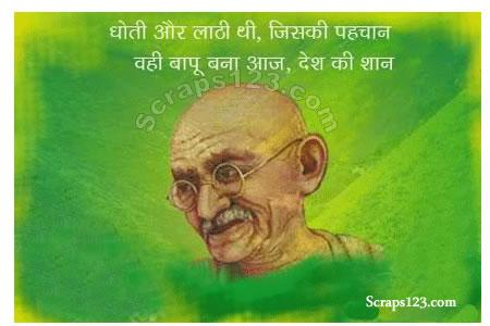 Remembering-Gandhi-Ji  Image - 2
