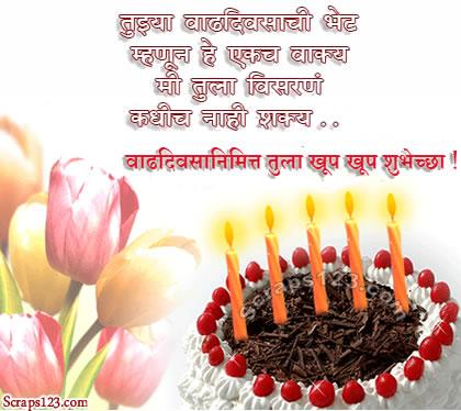 Images Birthday Wishes In Marathi - I Status and Cover Pic