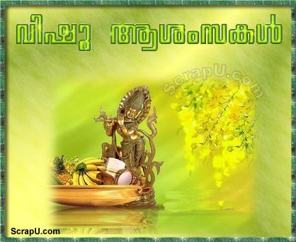 Happy-Vishu Cards
