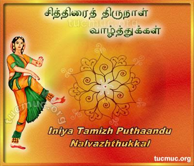Happy-Tamil-New-Year Scraps