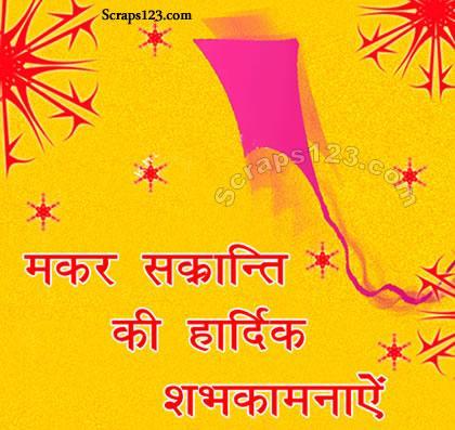 Makar Sankranti ki Shubhkamanaye  Image - 1