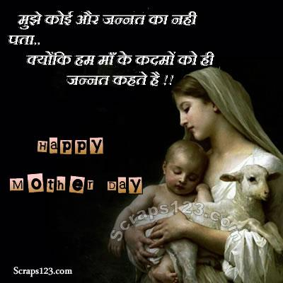 Happy Mothers Day  Image - 3
